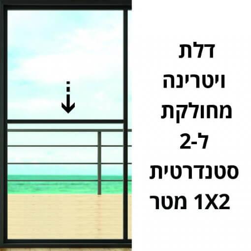 דלת ויטרינה מחולקת ל2