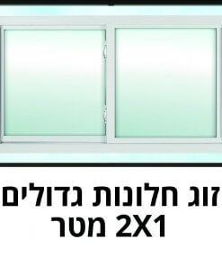 זוג חלונות גדולים