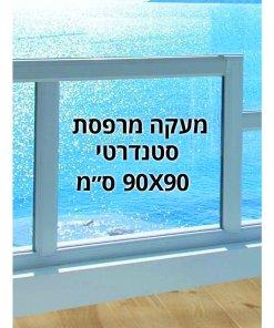חלון מעקה מרפסת סטנדרטי