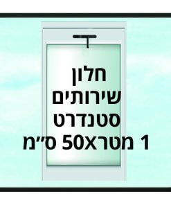 חלון שירותים